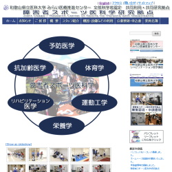 障害者スポーツ医科学研究拠点 Joint Usage Research Center of Sports for persons with impairments