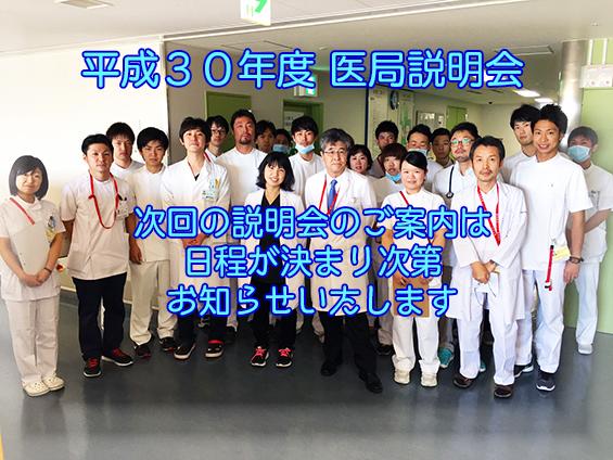 平成30年度 医局説明会
