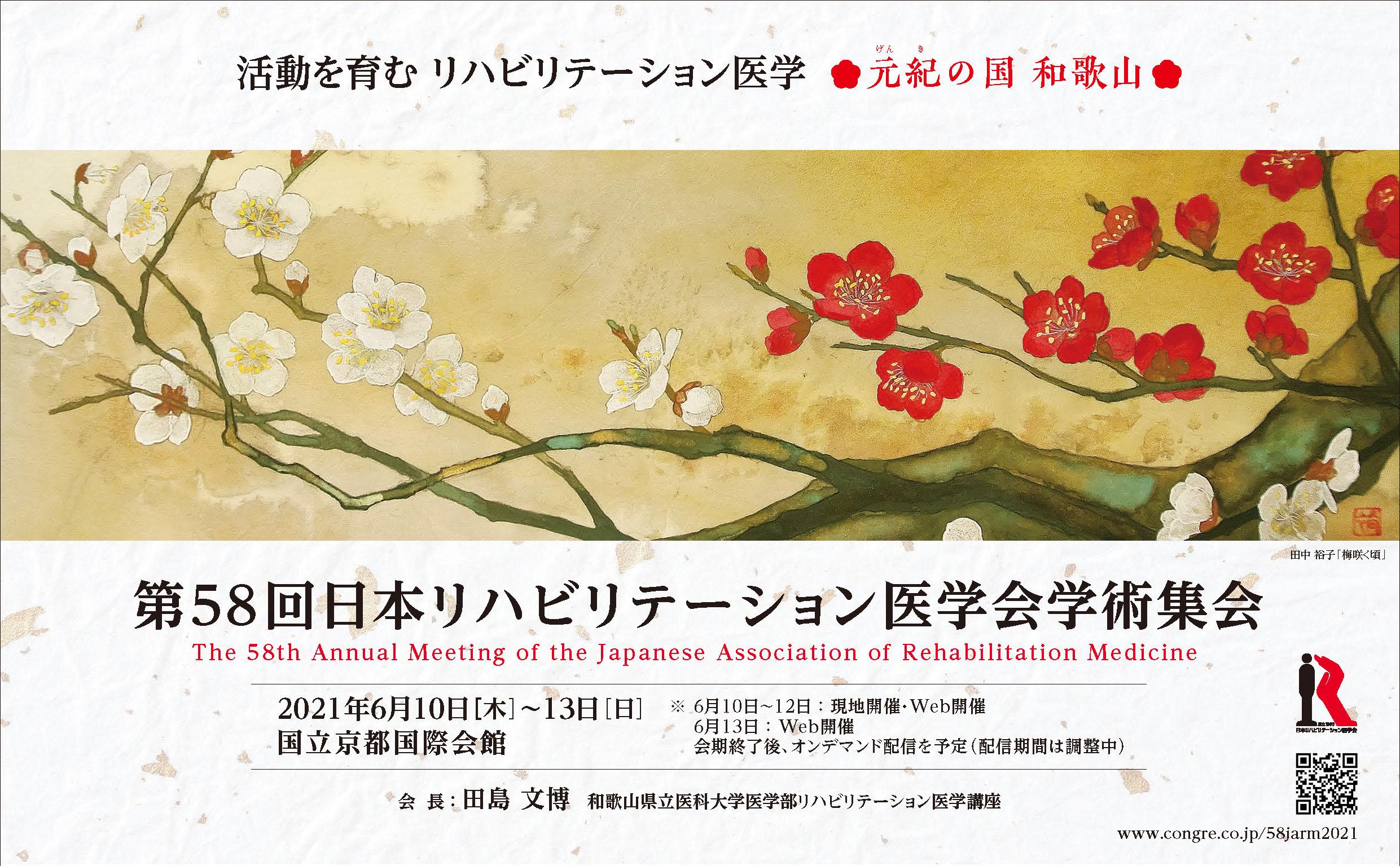第58回日本リハビリテーション医学会学術集会のお知らせ 2021年6月10日~13日
